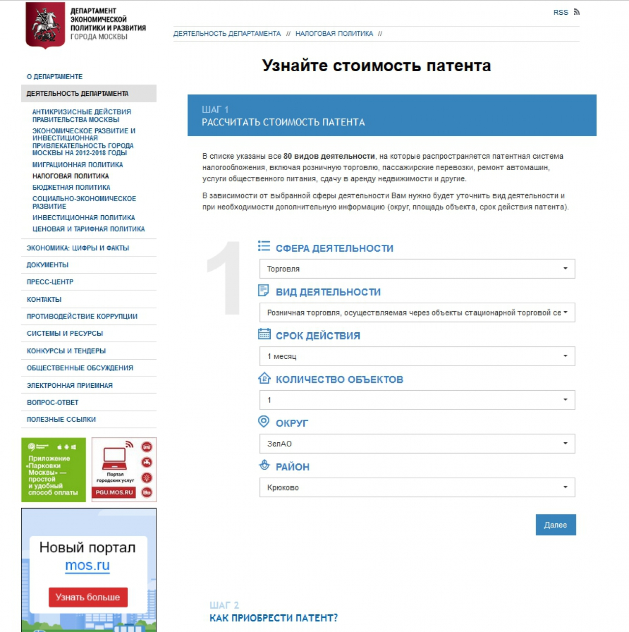патент на сдачу недвижимости в москве